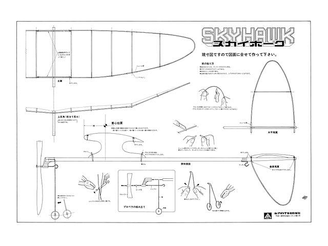 Skyhawk - 11596