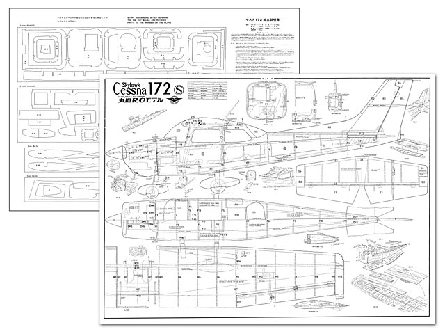 cessna 172 plan - free download